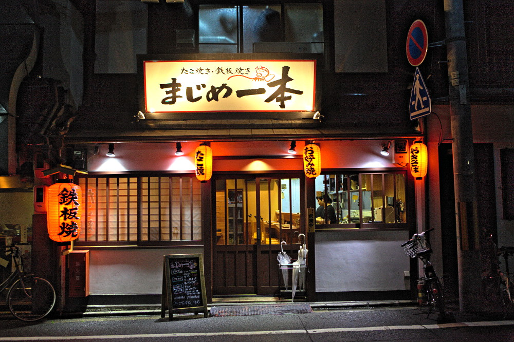 Japon Kyoto (2)