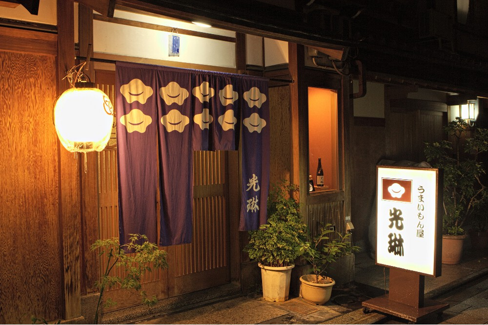 Japon Kyoto (22)