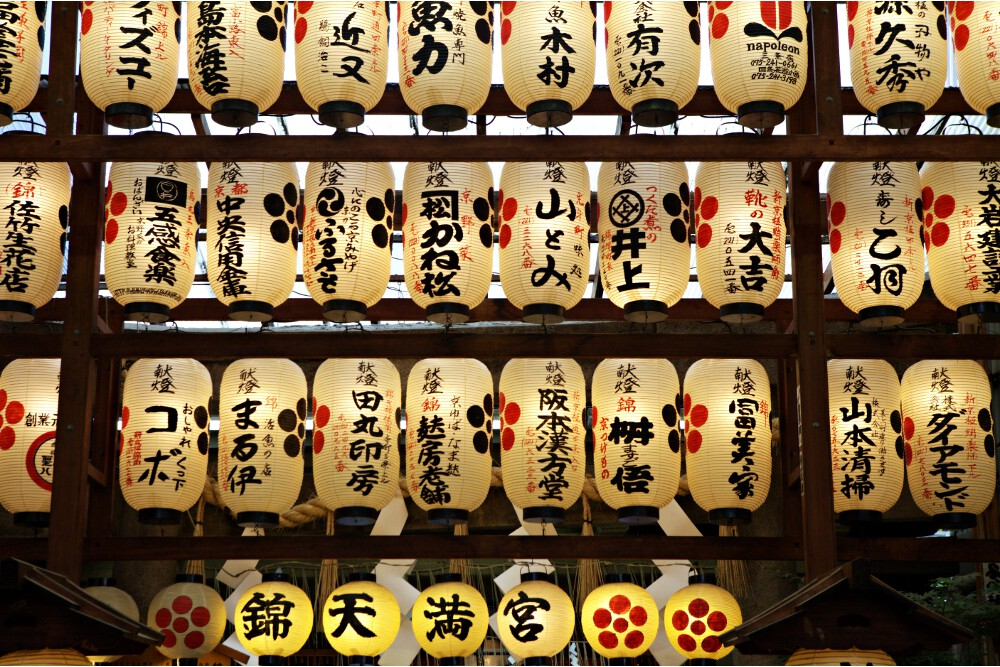 Japon Kyoto (60)